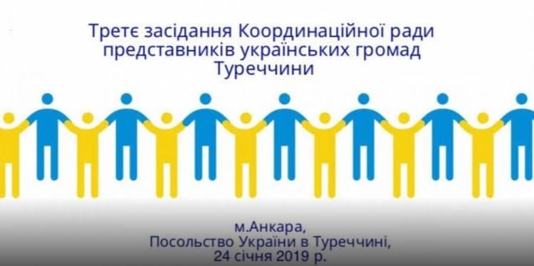 В Анкарі відбулося третє засідання  Координаційної ради українських громад Туреччини