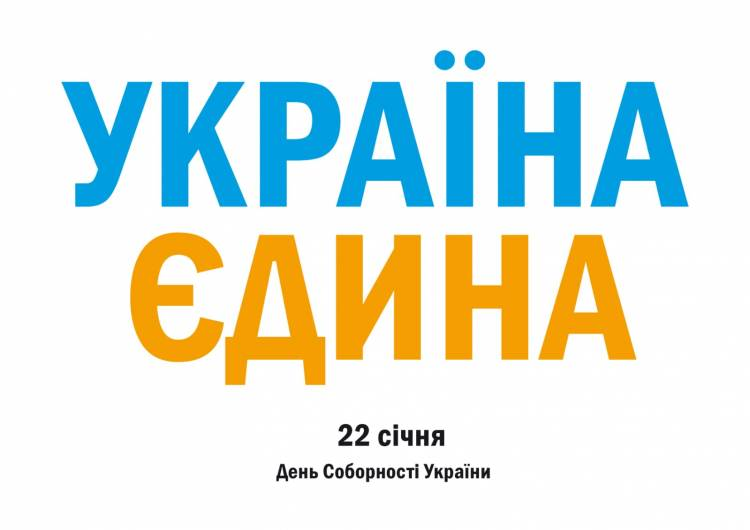 В Самсуні відзначать День Соборності України