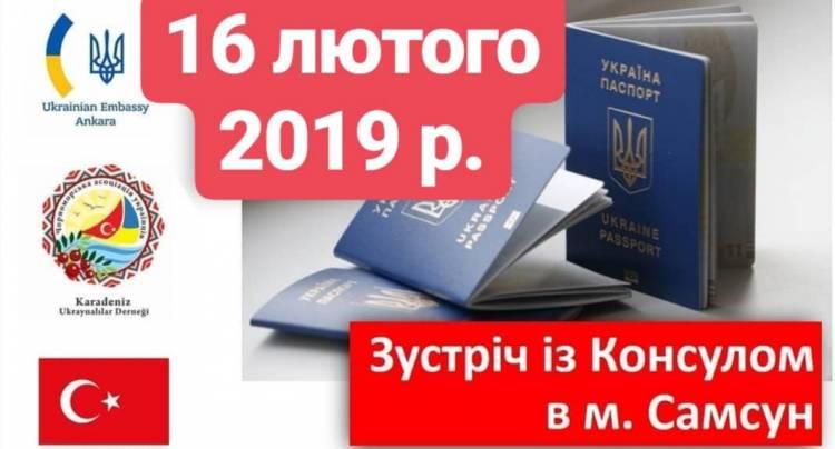 До уваги громадян України!