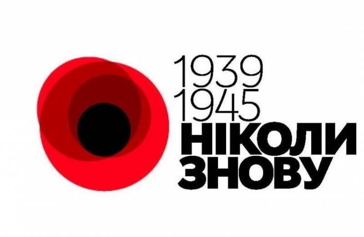 Ніколи знову... Цього року відзначається 75-а річниця завершення Другої світової війни