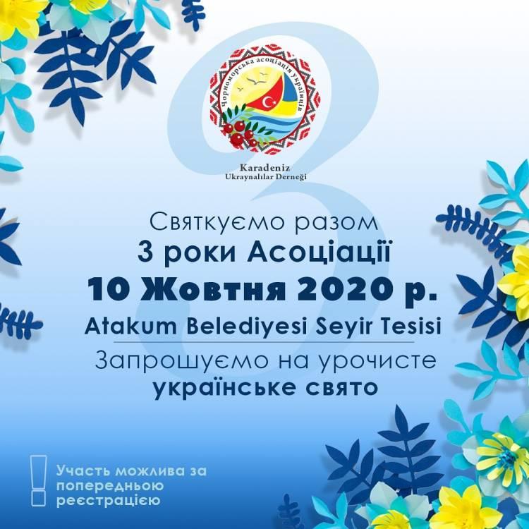 Чорноморській Асоціації Українців  м. Самсун виповнюється 3 роки!