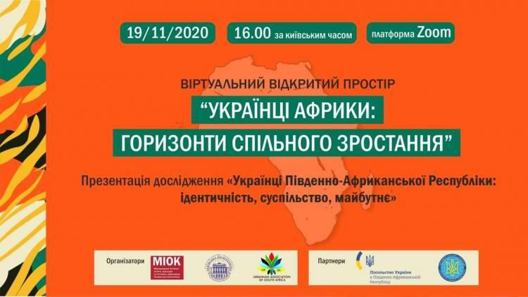 Людмила Шимко прийняла участь у роботі віртуального відкритого простору