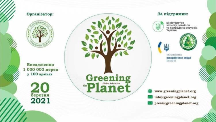 """""""Чорноморська асоціація українців"""" приєднується до ініціативи Global Initiative Greening the Planet"""